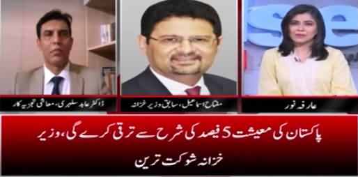 News Wise (Another Tragedy on the Motorway | Pak-IMF Talks In Washington) - 14th October 2021