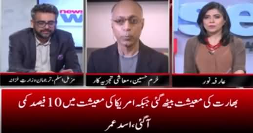 News Wise (Can A Divided Opposition Give PTI A Tough Time? | IMF Talks) - 18th October 2021