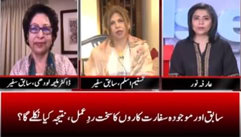News Wise (LHC Allows Shahbaz Sharif to Fly Abroad) - 7th May 2021