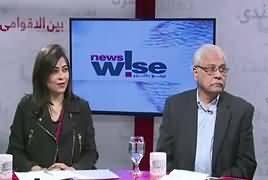 News Wise (Mashal Khan Qatal Case) – 9th February 2018