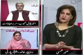 News Wise (Nawaz Sharif Speech in Gujrat Rally) – 11th August 2017
