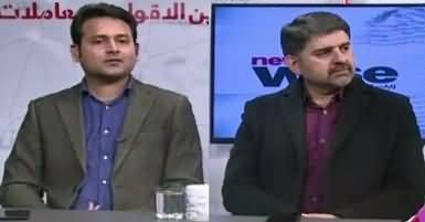 News Wise (Pak America Relations) – 16th January 2018