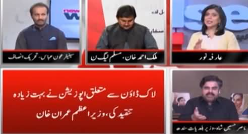 News Wise (PM Imran Khan Accuses Opposition of Overthrowing Government) - 26th August 2021