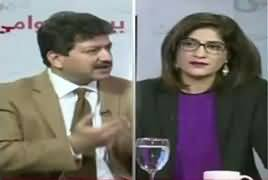 News Wise (Qaatil Ke Bank Accounts ki Khabarein) – 26th January 2018