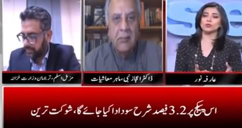 News Wise (Saudi Arabia Comes To Pakistan's Aid | Crackdown On TLP) - 27th October 2021