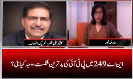 News Wise (What Is the Reason Behind PTI's Defeat in NA-249?) - 30th April 2021