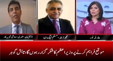 News Wise (Why Did SAPM Tabish Gauhar Resign?) - 21st September 2021