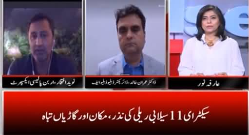 News Wise (Why Shahbaz Sharif Is Not Politically Active in These Days?) - 28th July 2021