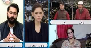 Newsline with Dr Maria Zulfiqar (Mansehra Case Family) - 11th January 2020