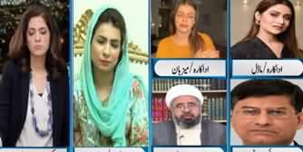 Newsline with Dr Maria Zulfiqar (Mushkil Waqt Mein Mushkil Faisle) - 22nd March 2020