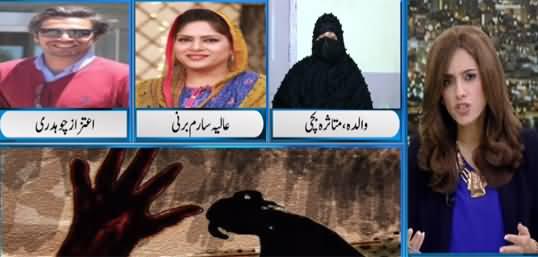 Newsline with Maria Zulfiqar (Crimes Against Women) - 29th August 2021