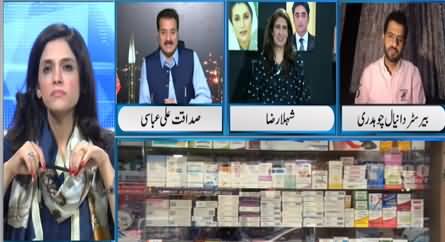 Newsline with Maria Zulfiqar (Medicines Price Hike) - 26th September 2020