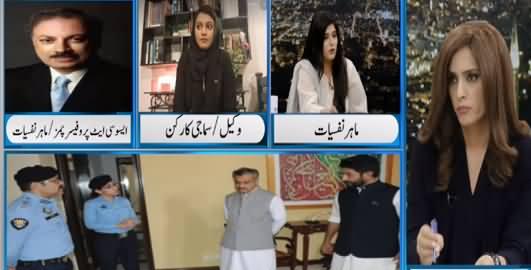 Newsline With Maria Zulfiqar (Noor Muqadam Case) - 24th July 2021
