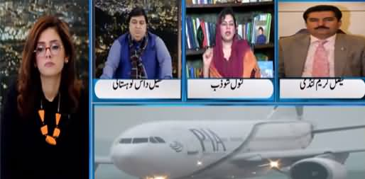 Newsline with Maria Zulfiqar (PTI Foreign Funding Case) - 17th January 2021