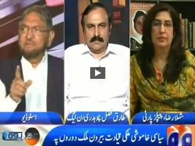 Newsroom (Political Silence, Leadership on Foreign Tours) - 22nd July 2014