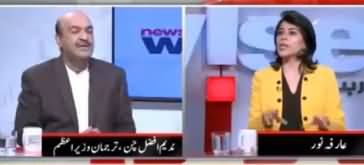 Newswise (Govt Wants Security Bonds From Nawaz Sharif) - 12th November 2019