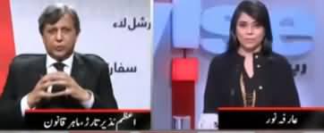 Newswise (Maryam Nawaz Plea in Court) - 9th December 2019