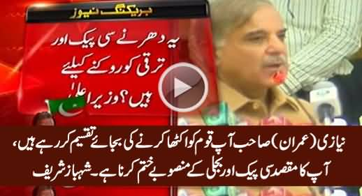 Niazi Sahib! Aap Qaum Ko Ikatha Karne Ki Bajaye Taqseem Kar Rahe Hain - Shahbaz Sharif