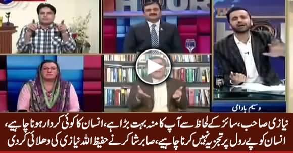 Niazi Sahib! Your Mouth Is Very Big - Sabir Shakir Chitrols Hafeezullah Niazi