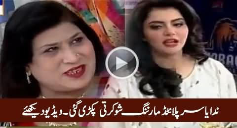 Nida Yasir Caught Red Handed Conducting Planted Morning Show, Exclusive Video