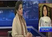Night Edition (Corruption in Pakistan) – 19th February 2016