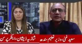 Night Edition (Corruption in Sindh Govt's Education Department) - 16th July 2020