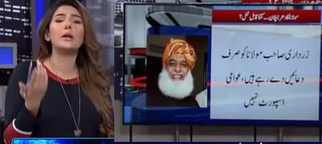 Night Edition (Fazlur Rehman Azadi March) - 4th October 2019