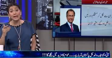 Night Edition (IMF Delegation Coming Pakistan) - 15th September 2019