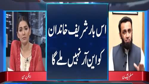 Night Edition (Kisi Ko NRO Nahi Miley Ga) - 11th May 2021