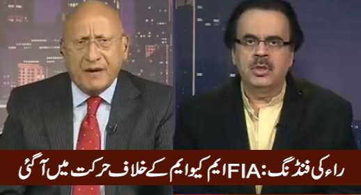 Night Edition (MQM: RAW Funding & Money Laundering, FIA in Action) – 13th March 2016