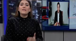 Night Edition (Nawaz Sharif Ko Mashroot Ijazat) - 12th November 2019