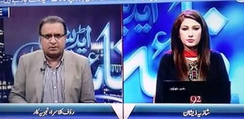 Night Edition (Tahir ul Qadri Ka Lahore Mein Dharna) – 17th June 2016