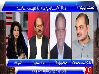 Night Edition (Will Judicial Commission Satisfy All Parties?) – 17th April 2015