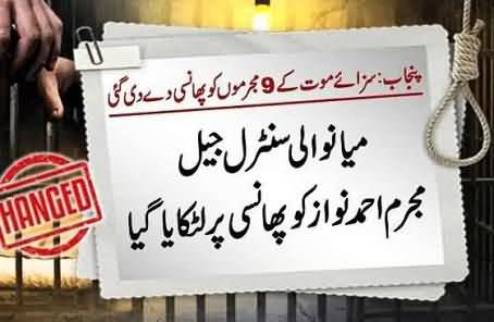 Nine More Death Row Prisoners Hanged in Different Jails of Punjab, Latest Updates