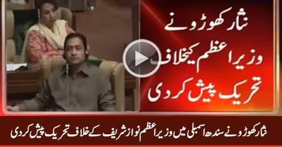 Nisar Khoro Presents Motion Against PM Nawaz Sharif in Sindh Assembly