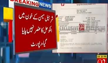 No Alcohol Found in Sharjeel Memon's Blood - Sharjeel Memon's Blood Report