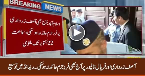 No Conviction For Asif Zardari & Faryal Talpur, Judicial Remands Extended Till October 22