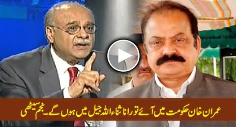 No Doubt Rana Sanaullah Will Be in Jail, If Imran Khan Came Into Power - Najam Sethi