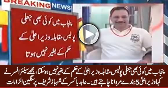 No Fake Police Encounter Can Be Done Without CM's Orders - Abid Boxer's More Revelations