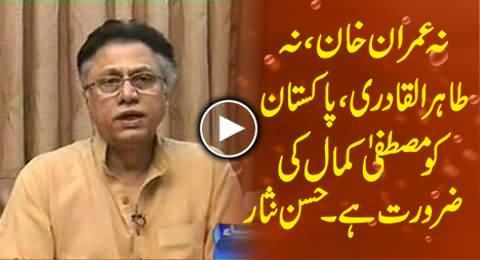 No Imran Khan, No Tahir ul Qadri, Pakistan Needs A Mustafa Kamal - Hassan Nisar