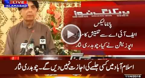 No Jalsa Will Be Allowed in D-Chowk Or F9 Park - Chaudhry Nisar