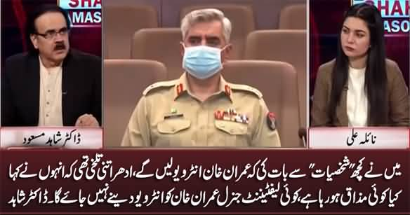 No Lt. General Will Go To Give Interview to Imran Khan - Dr. Shahid Masood