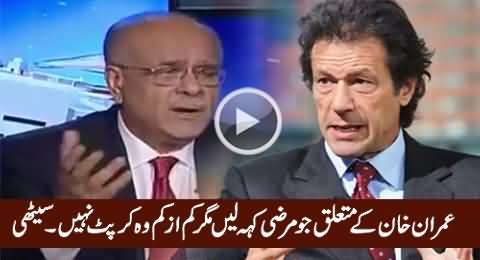 No Matter Whatever You Say About Imran Khan, But He Is Not Corrupt - Najam Sethi