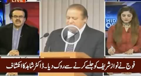 No More Jalsas - Army Stopped Nawaz Sharif From Doing Jalsas - Dr. Shahid Masood