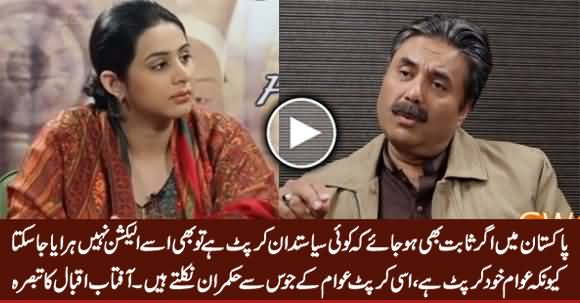 No One Can Be Defeated Election In Pakistan On The Basis of Corruption - Aftab Iqbal