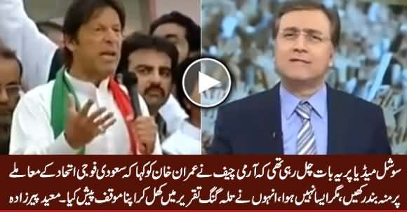 No One Can Dictate Imran Khan - Watch What Moeed Pirzada Is Saying