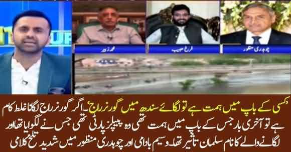 No One Can Impose Governor Rule In Sindh - Chaudhry Manzoor Gets Angry