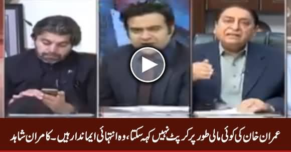 No One Can Say That Imran Khan Is Financially Corrupt, He Is Dead Credible - Kamran Shahid