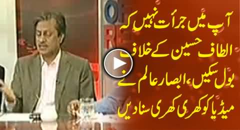 No One Has Dare to Speak Against Altaf Hussain - Absar Alam Blasts Media Anchors