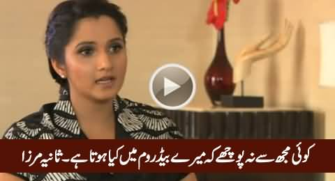 No One Has The Right To Ask Me What Happens In My Bedroom - Sania Mirza